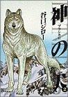 神の犬 2―ブランカII (ビッグコミックス)