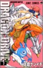 Dragon drive 7 (ジャンプコミックス)