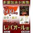 【第3類医薬品】ビタトレールレバオール錠 300錠