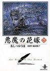 悪魔(デイモス)の花嫁 (7) (秋田文庫)の詳細を見る