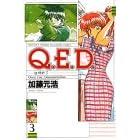 Q.E.D.証明終了(3) (講談社コミックス月刊マガジン)