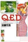 Q.E.D.証明終了(3) (講談社コミックス月刊マガジン)の詳細を見る