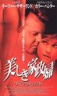 美しき家政婦~ウーマン・ウォンテッド~【字幕版】 [VHS]