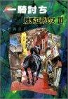 一騎討ち―競馬狂ブルース〈3〉
