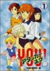 アタッカー YOU!(1) [DVD]