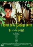 青いパパイヤの香り ニューマスター版 [DVD]