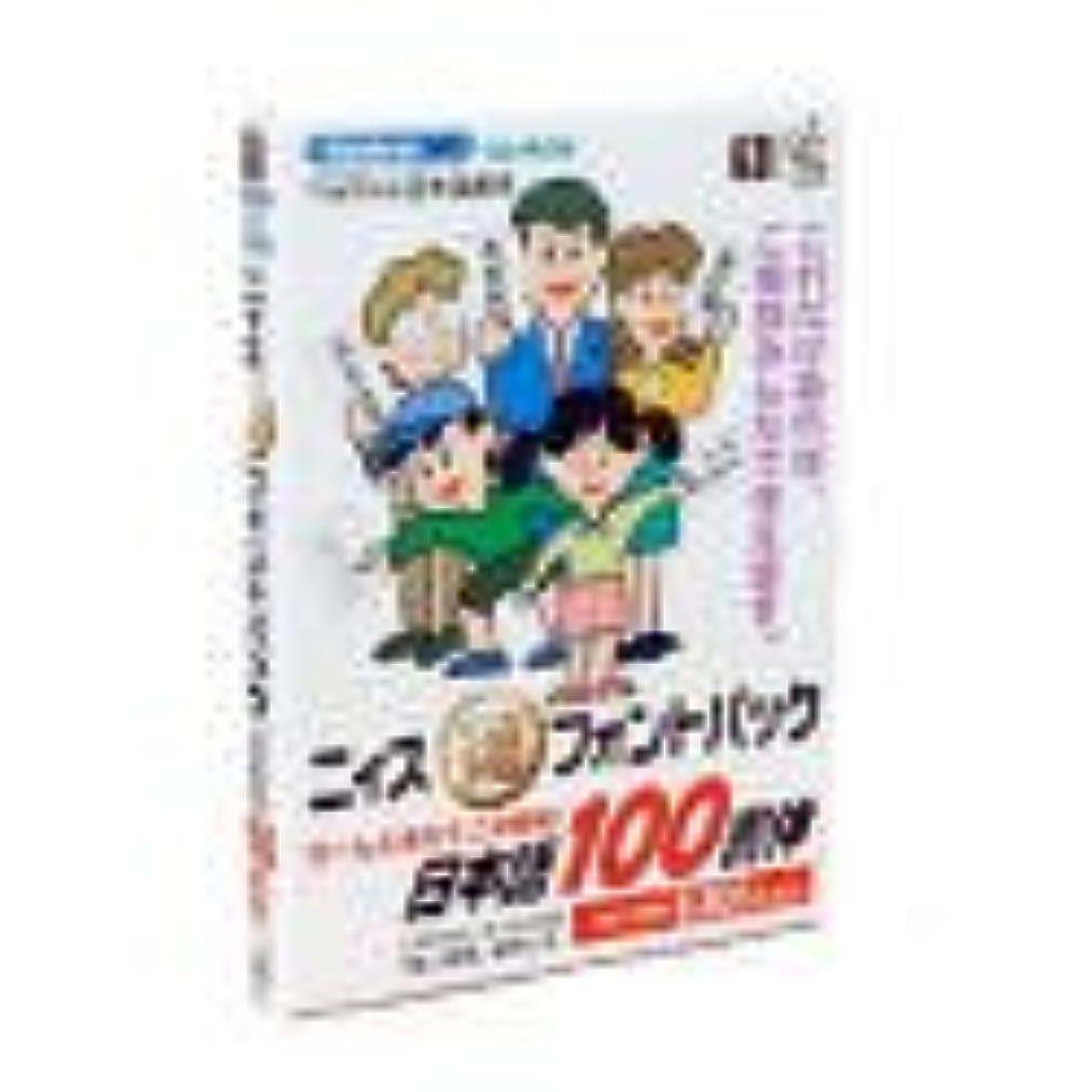 里親オーラルスカイニィス 丸徳フォントパック 日本語100書体 Windows対応 TrueType日本語書体