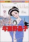 与謝野晶子―女性の自由を歌った情熱の歌人 (学習まんが人物館)