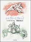 シルヴィーとブルーノ (ちくま文庫)の詳細を見る