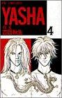 Yasha(夜叉) (4) (別コミフラワーコミックス)