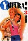 Yawara! (3) (小学館文庫)