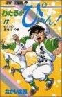 わたるがぴゅん! (17) (ジャンプ・コミックス)