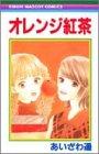 オレンジ紅茶 (りぼんマスコットコミックス (1144))
