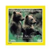 クマの島 コディアック [DVD]