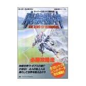 スーパーロボット大戦外伝 魔装機神必勝攻略法 (スーパーファミコン完璧攻略シリーズ)