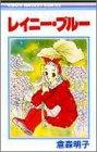 レイニー・ブルー (りぼんマスコットコミックス)