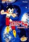 鉄腕アトム DVD-BOX2