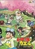ど根性ガエル DVD BOX 2