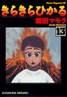 きらきらひかる―浪速美人監察医物語 (13) (ミスターマガジンKC (272))