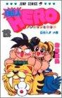 自由人hero 12 自由人!!!の巻 (ジャンプコミックス)の詳細を見る