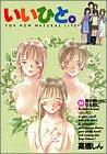 いいひと。―For new natural life (24) (ビッグコミックス)
