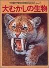 大むかしの生物―Wide color (小学館の学習百科図鑑 (15))