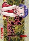 ミルククローゼット / 富沢 ひとし のシリーズ情報を見る
