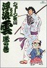 浮浪雲 (2) (ビッグコミックス)