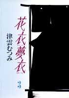 花衣夢衣 3 (YOU漫画文庫)