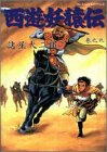 西遊妖猿伝 巻の9 (アクションコミックス)