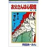 お父さんは心配症 3 (りぼんマスコットコミックス)