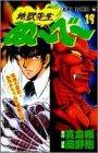 地獄先生ぬ~べ~ (19) (ジャンプ・コミックス)