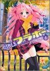 GIRLS・ブラボー (4) (角川コミックス・エース)