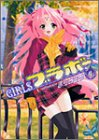 GIRLS・ブラボー (4) (角川コミックス・エース)の詳細を見る