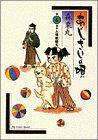 あじさいの唄 第6集 人情紙睫毛 (ビッグコミックススペシャル)