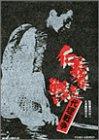 仁義なき戦い 代理戦争 [DVD]