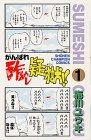 がんばれ酢めし疑獄!! (1) 少年チャンピオン・コミックスの詳細を見る