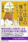 ローマ法王の権力と闘い (講談社プラスアルファ新書)