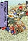 源氏物語の女性たち (小学館ライブラリー)の詳細を見る