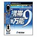 携帯万能 9 PDC用USBモデムケーブル版 特別キャンペーン