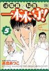 泌尿器科医一本木守! 5 (ヤングチャンピオンコミックス)