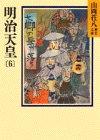 明治天皇(6) (山岡荘八歴史文庫)