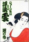 浮浪雲 (44) (ビッグコミックス)