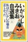 いがらしみきお自選集 (2)
