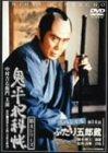 鬼平犯科帳 第4シリーズ《第14話スペシャル》 [DVD]