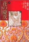 花の慶次 -雲のかなたに- 文庫版 第4巻
