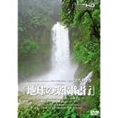 地球の楽園紀行 コスタリカ [DVD]