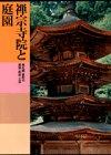 日本美術全集 (第11巻) 禅宗寺院と庭園―南北朝・室町の建築・彫刻・工芸