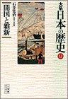 大系 日本の歴史〈12〉開国と維新 / 石井 寛治