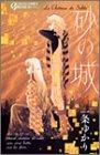 砂の城 4 (クイーンズコミックスプレミアムシリーズ)